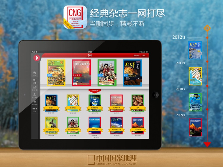 中国国家地理 for iPad screenshot-2