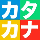 カタカナかこうよ! - 遊びながら学べる子供向け知育アプリ icon