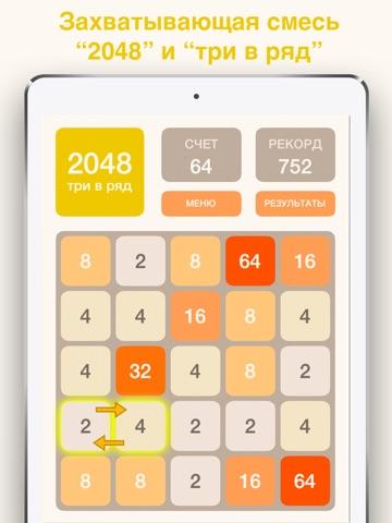 2048 - три в ряд на iPad