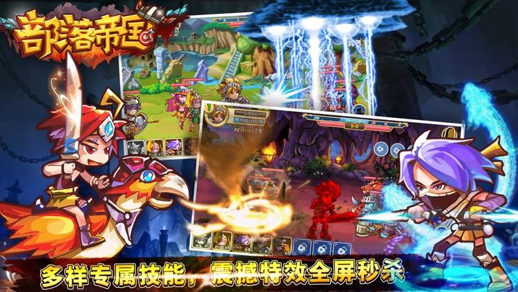 部落帝国 screenshot-3