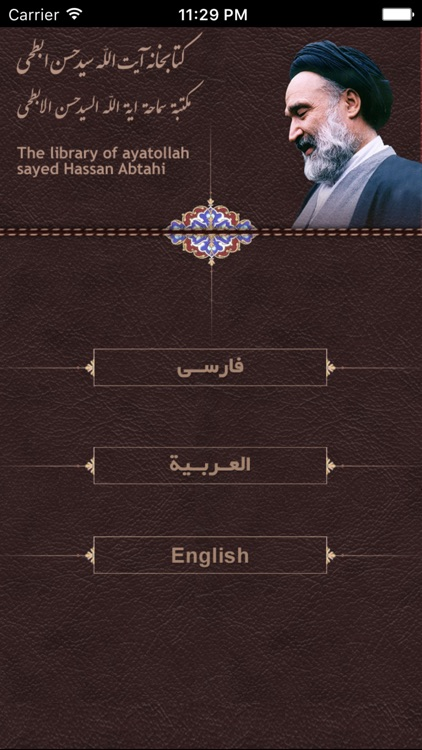 Abtahi Book screenshot-0