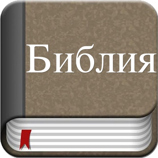 The Russian Bible Offline