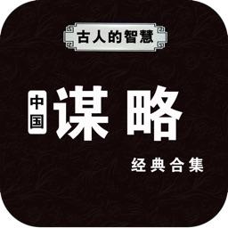 古人的智慧:中国谋略经典合集