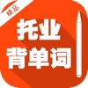 TOEIC Vocabulary (Test of English for International Communication) English Chinese Dictionary with Pronunciation 托业核心英语词汇 背单词free 职场英语流利说 - iPhoneアプリ