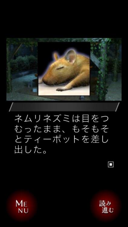 歪みの国のアリス screenshot-3