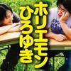 なんかヘン…-SHUEISHA Inc.