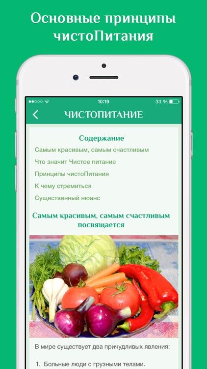 чистоПитание – Вадим Зеланд, Трансерфинг реальности screenshot-4