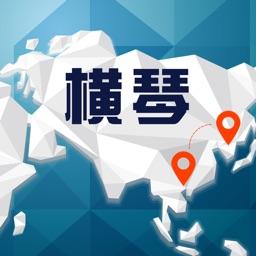 珠澳(橫琴)跨境電商資訊通