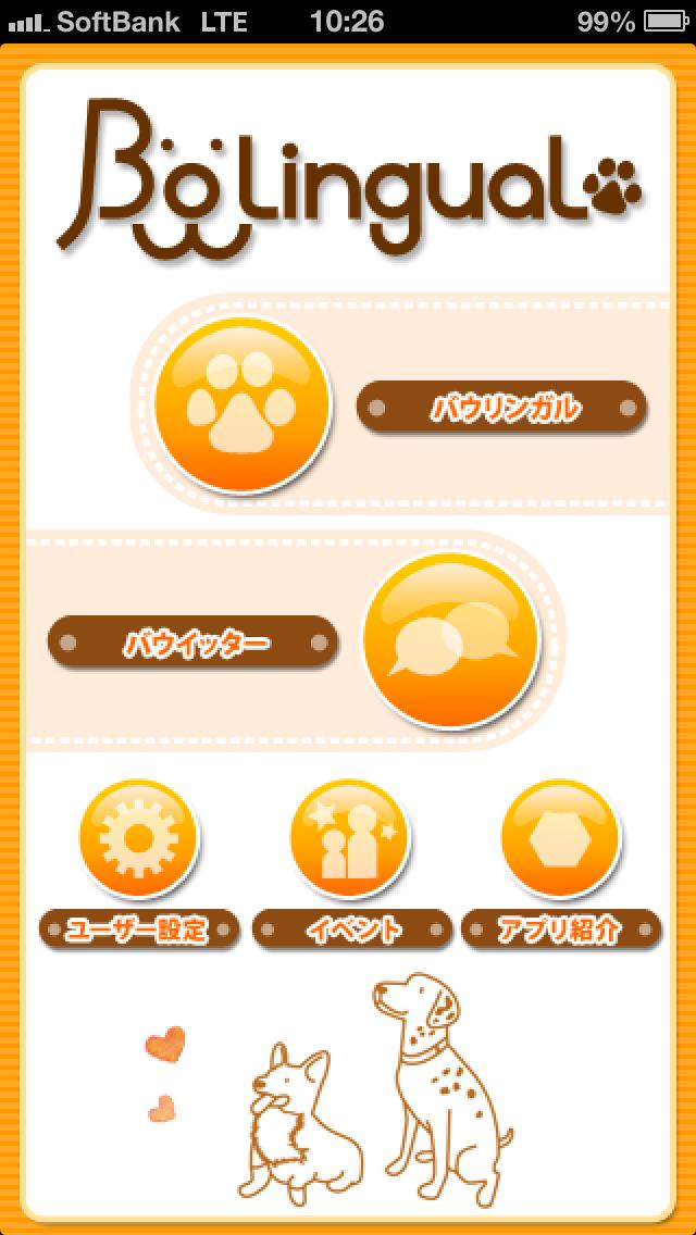 バウリンガル for iPhone screenshot1