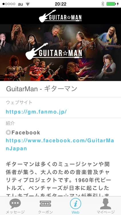 Guitar Man Official Application screenshot-3