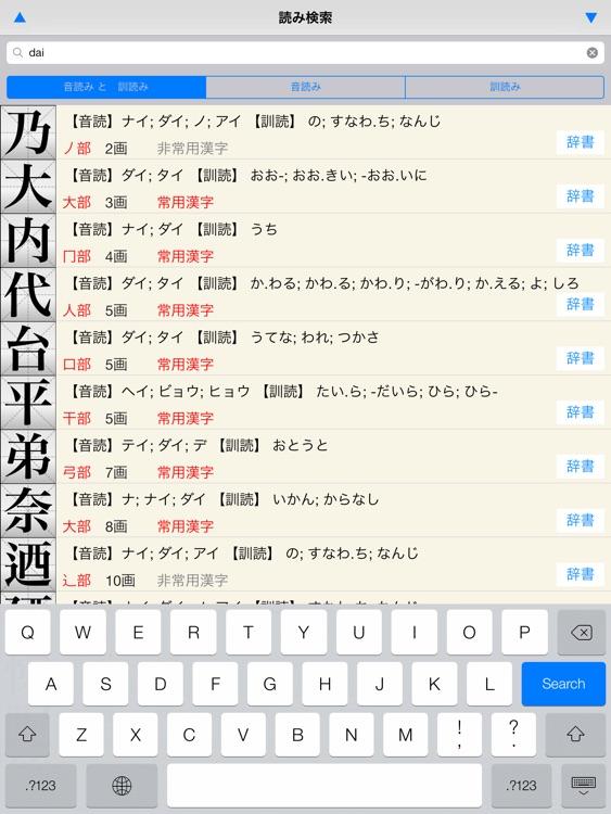 漢字J HD | 6321漢字 手書き 筆順 読み screenshot-4