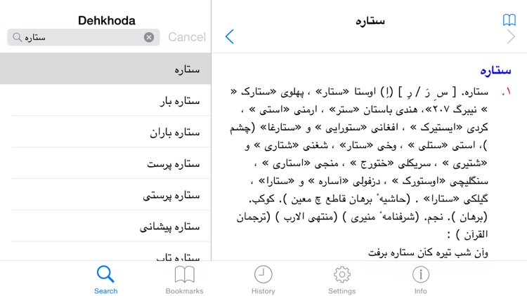 Dehkhoda screenshot-1