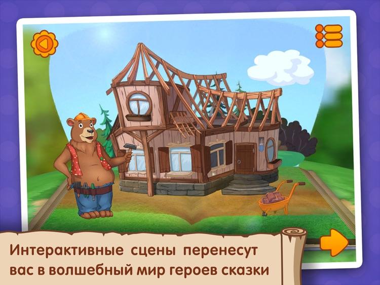 Чудо-Книжка: Теремок screenshot-4