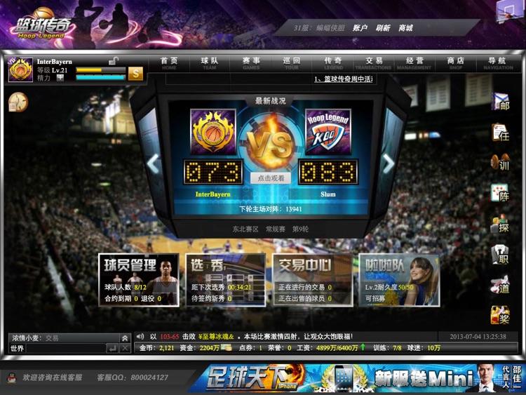 篮球经理 HD screenshot-3