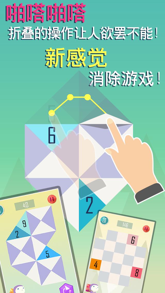 啪嗒折纸 - 窓用