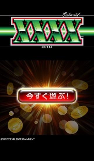 [GP]コンチ4X(パチスロゲーム) - 窓用