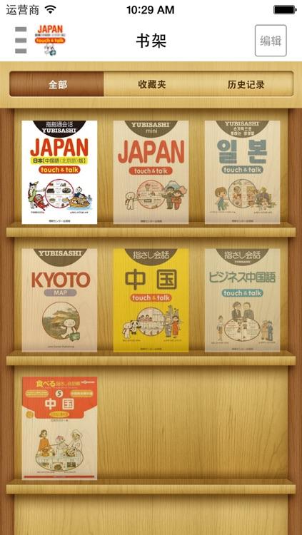 指指通会话 中文―日本 touch&talk screenshot-4