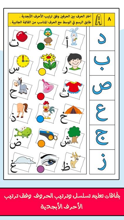 برنامج تعليم الحروف العربية