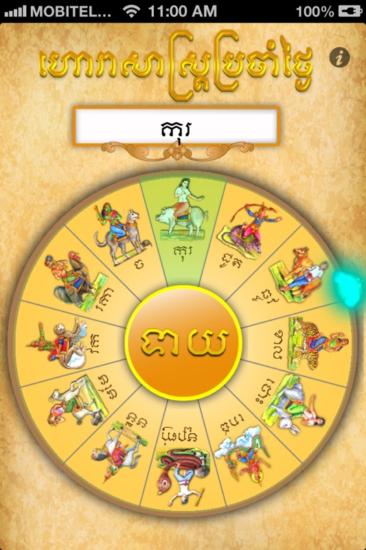 Khmer Daily Horoscope Online Game Hack And Cheat Gehackcom