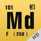 元素周期表HD icon