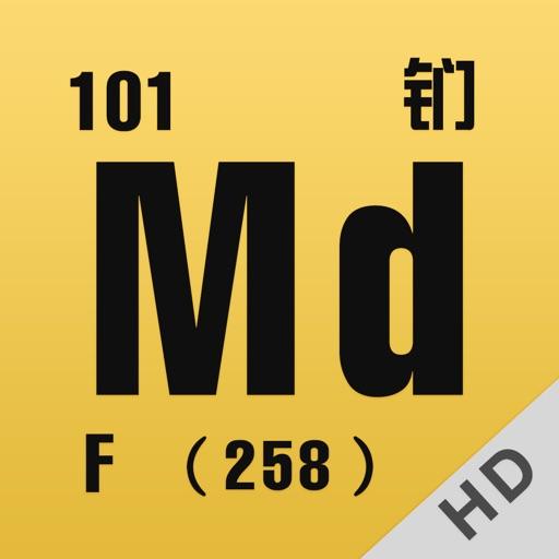 元素周期表HD
