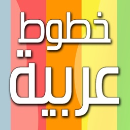 Arabic Fonts الخطوط العربية