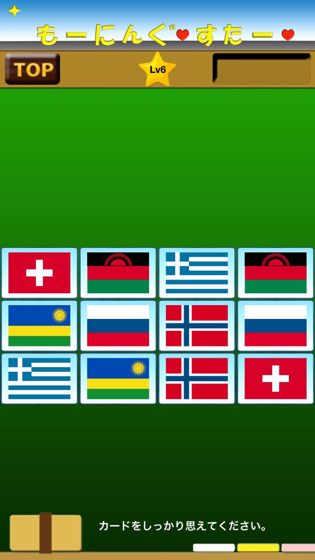 国旗de脳トレ 無料版のおすすめ画像3