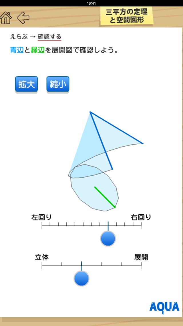 三平方の定理と空間図形 さわってうごく数学「AQUAアクア」のおすすめ画像5