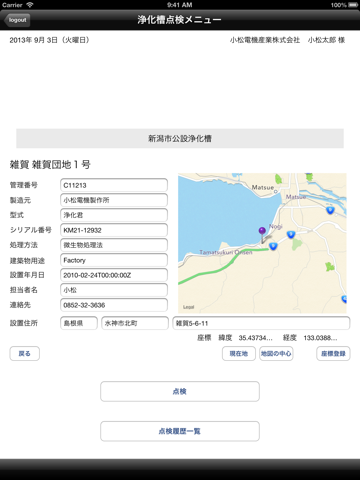 Screenshot of 水神浄化槽点検
