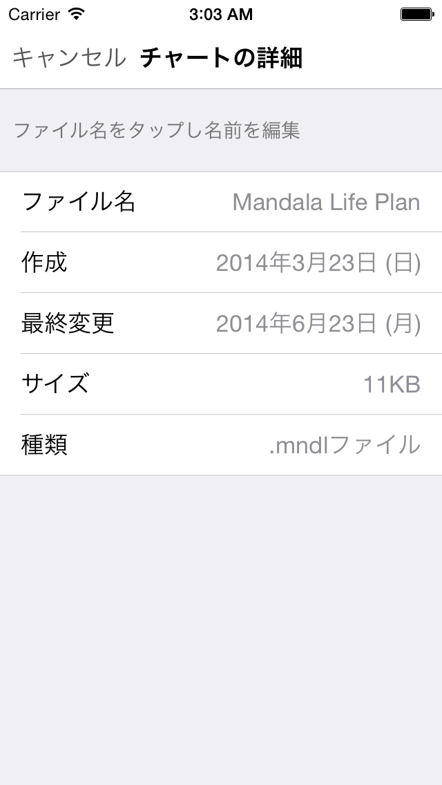 マンダラチャートのスクリーンショット4