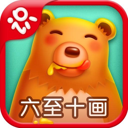 Netease Literacy-learn Chinese for iPhone-网易识字笔画iPhone版-六至十画的汉字-适合5至6岁的宝宝