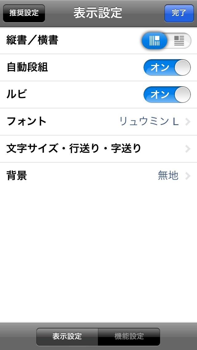 池上彰 伝える力 screenshot1