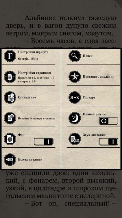 Akunin Book - электронный Борис Акунин screenshot-3