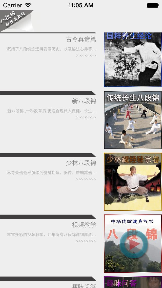 秘传八段锦—视频教程のおすすめ画像2