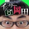 ジャマカム!〜イジリー岡田ジャマだカメラ〜