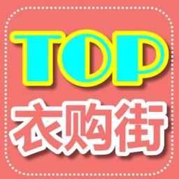 【TOP衣购街】时尚手机购物支持QQ腾讯微信新浪微博