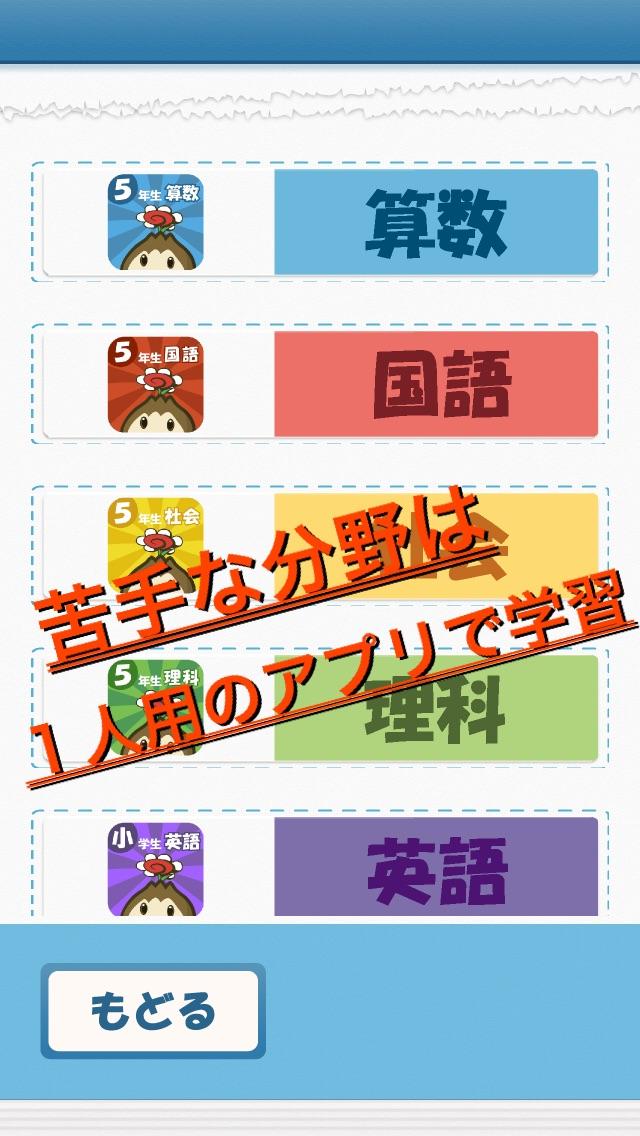 ビノバトル 小学5年-対戦型学習ゲーム-スクリーンショット5
