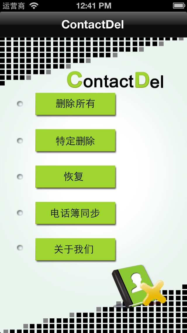 how to delete one contact from iphone