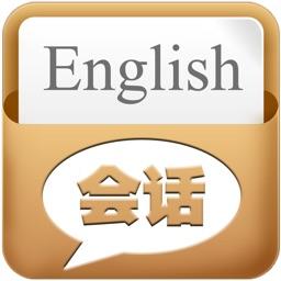 英语口语会话宝典文本同步有声读物