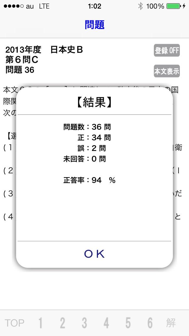 センター試験 日本史Bのおすすめ画像4