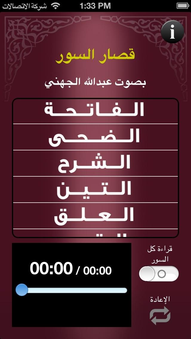عبدالله الجهني - قصار السورلقطة شاشة1