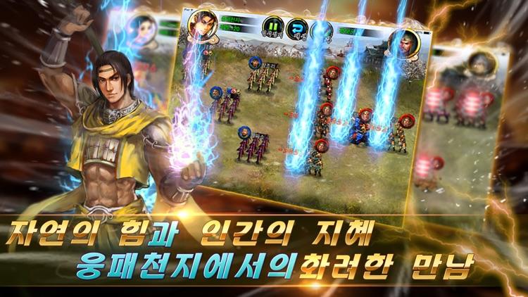 웅패천지 screenshot-2