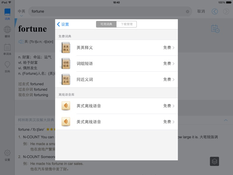 有道词典HD screenshot-4