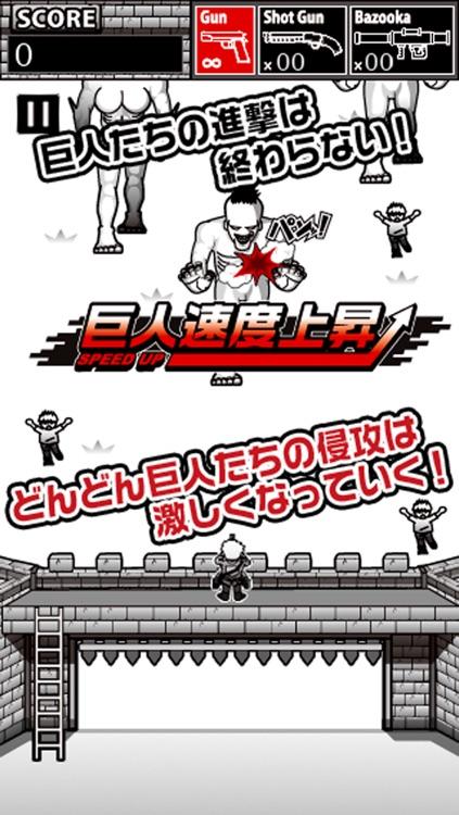 進撃する巨人 -attack from titan- screenshot-3