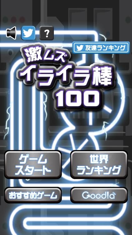 激ムズイライラ棒100 screenshot-3