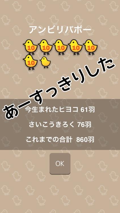 ストップおやじギャグ screenshot-3