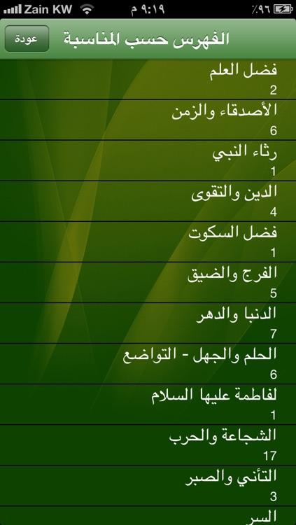ديوان الإمام علي ع