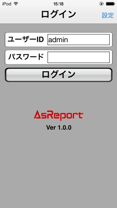 AsReportのスクリーンショット1