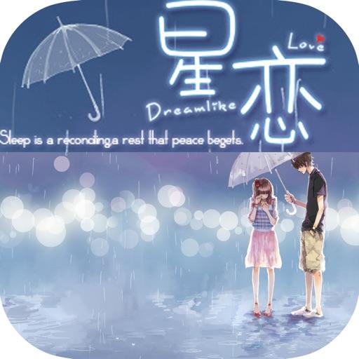 星恋—都市爱情小说