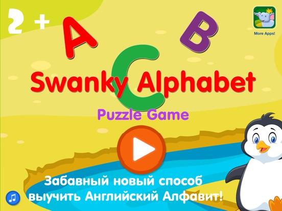 Игра английский алфавит и пазлы для малышей - детские развивающие игры для маленьких детей и мальчиков в возрасте 2 - 5 лет на iPad